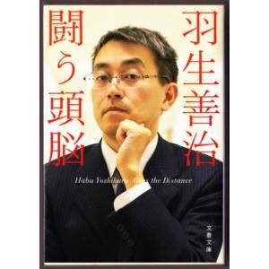 羽生善治 闘う頭脳 (羽生善治/文春文庫) bontoban
