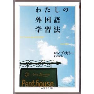 わたしの外国語学習法 (ロンブ・カトー/米原万里・訳/ちくま学芸文庫)|bontoban