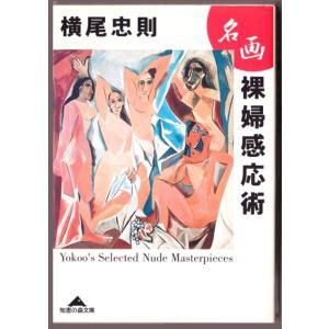 名画 裸婦感応術 (横尾忠則/知恵の森文庫)|bontoban