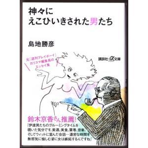 神々にえこひいきされた男たち (島地勝彦/講談社+α文庫)|bontoban