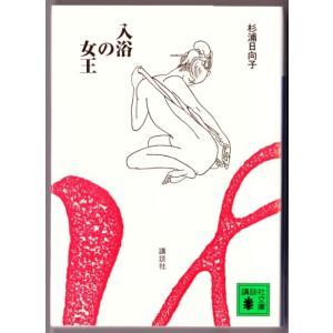 新装版 入浴の女王 (杉浦日向子/講談社文庫)|bontoban