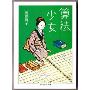 算法少女 (遠藤寛子/ちくま学芸文庫) bontoban