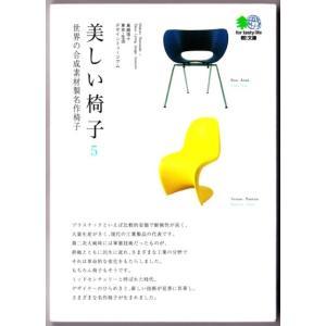 美しい椅子5 世界の合成素材製名作椅子 (島崎信+生活デザインミュージアム/エイ文庫)|bontoban