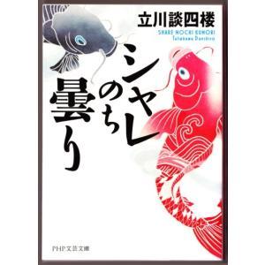 シャレのち曇り (立川談四楼/PHP文芸文庫)|bontoban