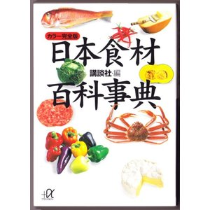 カラー完全版 日本食材百科事典 (講談社・編/講談社+α文庫) bontoban