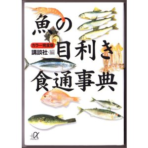 カラー完全版 魚の目利き食通事典 (講談社・編/講談社+α文庫) bontoban