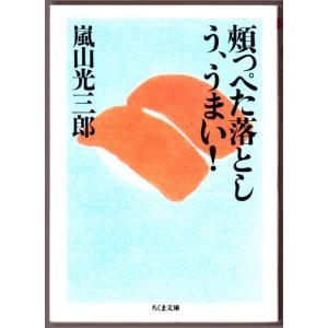 頬っぺた落とし う、うまい! (嵐山光三郎/ちくま文庫) bontoban