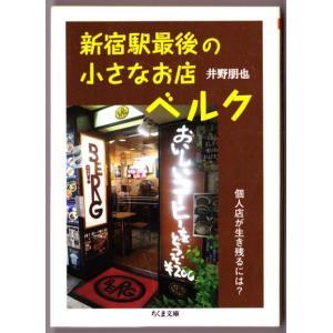 新宿駅最後の小さなお店 ベルク (井野朋也/ちくま文庫)|bontoban