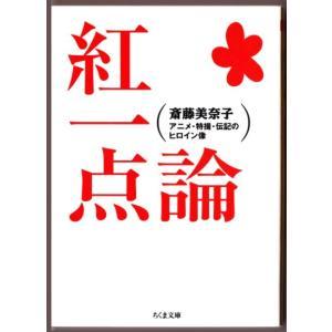 紅一点論 アニメ・特撮・伝記のヒロイン像 (斎藤美奈子/ちくま文庫) bontoban