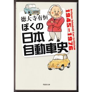 ぼくの日本自動車史 (徳大寺有恒/草思社文庫) bontoban