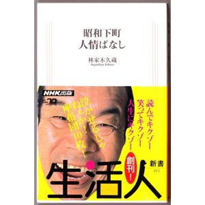 昭和下町人情ばなし (林家木久蔵/生活人新書) bontoban