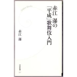 赤江瀑の「平成」歌舞伎入門 (赤江瀑/学研新書)|bontoban