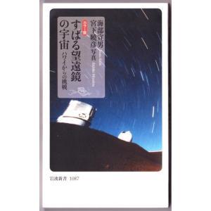 カラー版 すばる望遠鏡の宇宙 ハワイからの挑戦 (海部宣男/宮下曉彦/岩波新書)|bontoban