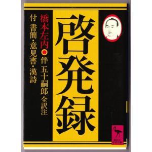 啓発録 (橋本左内/伴五十嗣郎・全訳注/講談社学術文庫)|bontoban
