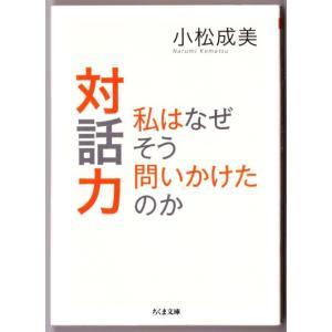 対話力 私はなぜそう問いかけたのか (小松成美/ちくま文庫)|bontoban