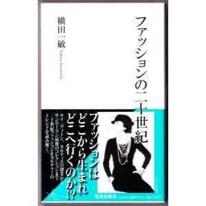 ファッションの二十世紀 (横田一敏/集英社新書)|bontoban