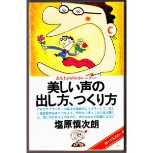 美しい声の出し方、つくり方 (塩原慎次朗/ON BOOKS)|bontoban