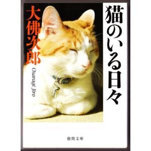 猫のいる日々 (大佛次郎/徳間文庫) bontoban