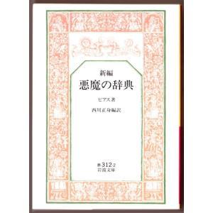 新編 悪魔の辞典 (ビアス/西川正身・訳/岩波文庫) bontoban
