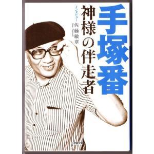 手塚番 神様の伴走者 (佐藤敏章/小学館文庫) bontoban