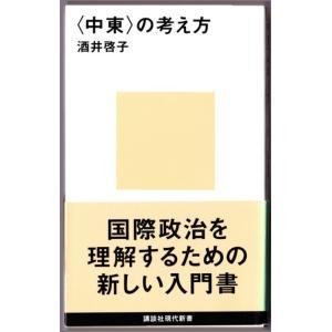 〈中東〉の考え方 (酒井啓子/講談社現代新書)|bontoban