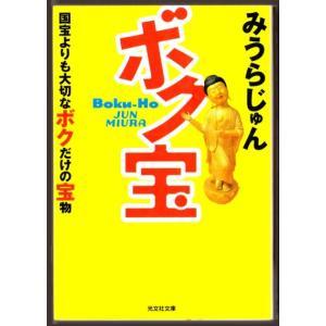 ボク宝 (みうらじゅん/光文社文庫)|bontoban