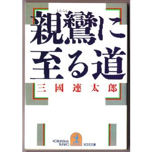 親鸞に至る道 (三國連太郎/光文社文庫) bontoban