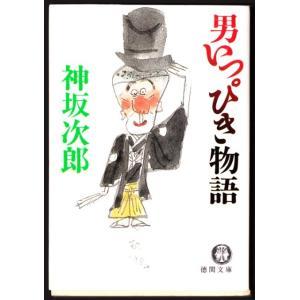男いっぴき物語 (神坂次郎/徳間文庫) bontoban