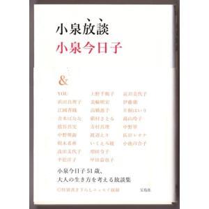 小泉放談 (小泉今日子/宝島社文庫) bontoban