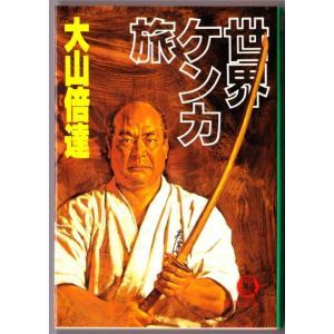 世界ケンカ旅 (大山倍達/徳間文庫) bontoban