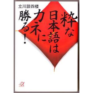 粋な日本語はカネに勝る! (立川談四楼/講談社+α文庫)|bontoban