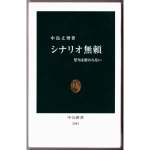 シナリオ無頼 祭りは終わらない (中島丈博/中公新書)|bontoban