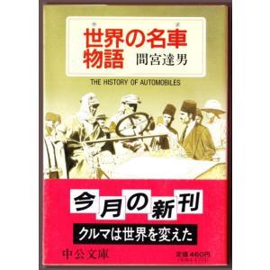 世界の名車物語 (間宮達男/中公文庫) bontoban