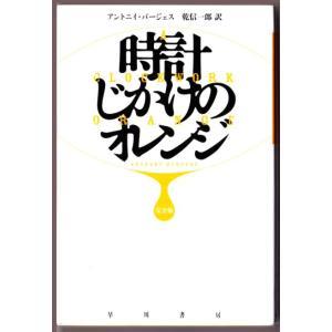 時計じかけのオレンジ 完全版 (アントニイ・バージェス/乾信一郎・訳/ハヤカワepi文庫)|bontoban