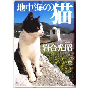 地中海の猫 (岩合光昭/新潮文庫)|bontoban