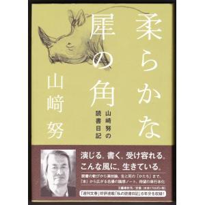 柔らかな犀の角 (山崎努/文藝春秋) bontoban