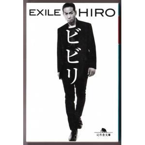 ビビリ (EXILE HIRO/幻冬舎文庫) bontoban