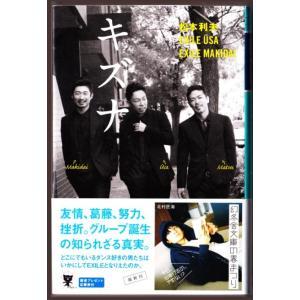 キズナ (松本利夫・EXILE USA・EXILE MAKIDAI/幻冬舎文庫) bontoban