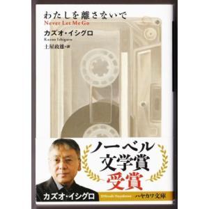 わたしを離さないで (カズオ・イシグロ/土屋政雄・訳/ハヤカワepi文庫)|bontoban