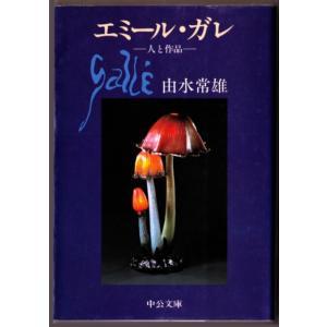 エミール・ガレ 人と作品 (由水常雄/中公文庫)