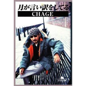 月が言い訳をしてる (CHAGE/幻冬舎文庫) bontoban