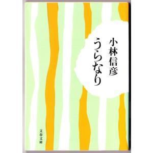 うらなり (小林信彦/文春文庫)|bontoban