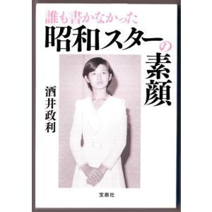 誰も書かなかった 昭和スターの素顔 (酒井政利/宝島SUGOI文庫) bontoban