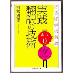 さらば学校英語 実践翻訳の技術 (別宮貞徳/ちくま学芸文庫)|bontoban