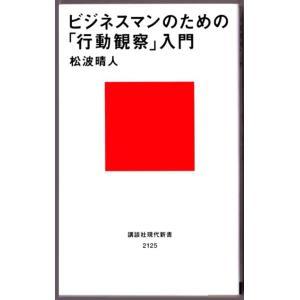 ビジネスマンのための「行動観察」入門 (松波晴人/講談社現代新書)|bontoban