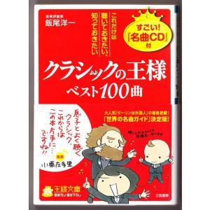 「クラシックの王様」ベスト100曲 (飯尾洋一/王様文庫) 未開封CD付き bontoban