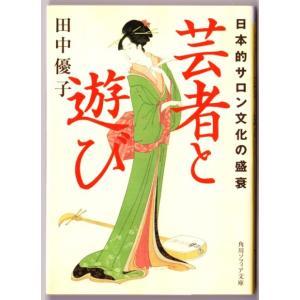 芸者と遊び 日本的サロン文化の盛衰 (田中優子/角川ソフィア文庫)|bontoban