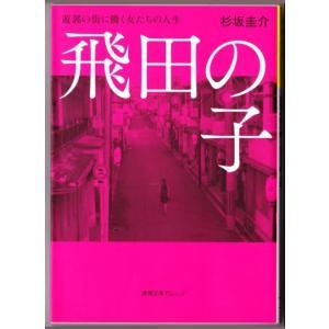 飛田の子  遊郭の街に働く女たちの人生 (杉坂圭介/徳間文庫カレッジ) bontoban