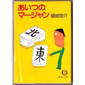 あいつのマージャン (福地泡介/徳間文庫) bontoban