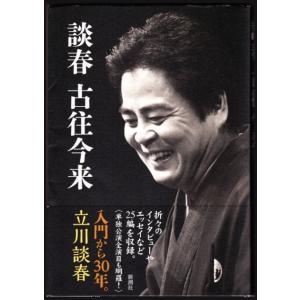 談春 古往今来 (立川談春/新潮社)|bontoban